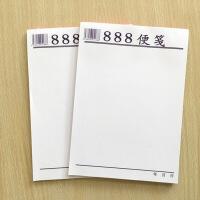 【包邮】办公用品 888便笺 白色易撕便签本 记事本 46张 草稿纸学生文具
