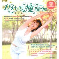 【二手书8成新】18小时瘦瑜伽(附 科雯 广西科学技术出版社
