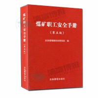 煤矿职工安全手册(第五版) 应急管理部信息研究院编 应急管理出版社 2019年6月版