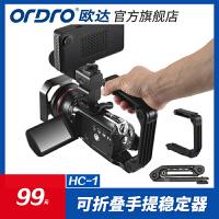 HC-1 手机相机摄像机手持支架折叠式稳定器便携式拍摄配件