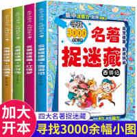 四大名著捉迷藏全4册隐藏的图画捉迷藏找不同涂色书视觉大发现3-6-9岁幼儿童益智游戏训练书