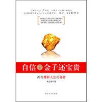【二手旧书9成新】 自信比金子还宝贵 韩三奇 中国方正出版社 9787802164772