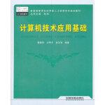 [二手旧书9成新](教材)计算机技术应用基础,管建和,刘传平,张玉清著,9787113114787,中国铁道出版社