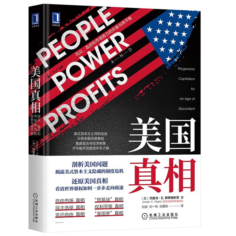 美国真相 诺奖双料得主作品 2020读懂美国就这本书了 诺贝尔经济学奖获得者斯蒂格利茨新作!剖析美国问题,揭露美式资本主义隐藏的制度危机,还原美国真相,看清世界强权如何一步步走向歧途。