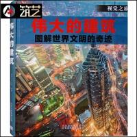 伟大的建筑 图解世界文明的奇迹 世界经典古建筑和现代建筑解读分析 建筑学书籍