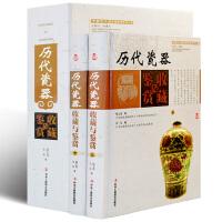 历代瓷器收藏与鉴赏(上卷、下卷) (一套将历代瓷器的历史文化知识、时代特点、鉴别特征与现实投资和古玩收藏保养技巧紧密结合