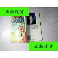 【二手旧书9成新】美少女战士 水手月亮(13) /武内直子 中国对外翻译出版公司