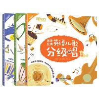 【官方直营】2018新版英美经典英语儿歌分级唱1+2+3(共3本)套装 英语英美儿歌 英文儿歌童谣 英语启蒙经典儿歌