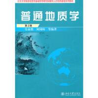 【正版二手书9成新左右】普通地质学(第2版 吴泰然何国琦等 北京大学出版社