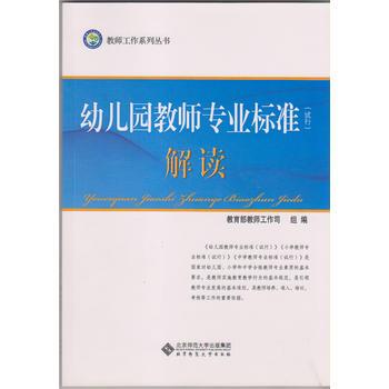 教师工作系列丛书 幼儿园教师专业标准(试行)解读 教育部教师工作司 9787303154050