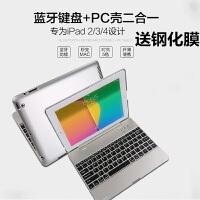 苹果ipad4蓝牙键盘保护套ipad2皮套ipad3平板电脑全包边超薄外壳