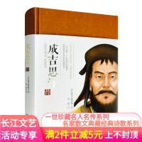 成吉思汗�� (法)勒�雀耵�塞著 一世珍藏名人名�骶�品典藏 中��元帝��的���H�造者 精�b正版��籍 �� 名人�饔� �L江文�出