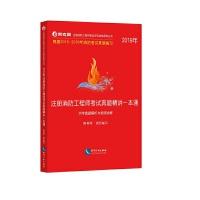 2019年注册消防工程师考试真题精讲一本通(历年真题解析+视频讲解)