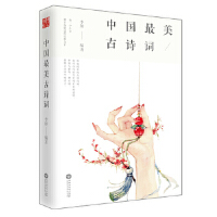 中国美古诗词 9787550025172 百花洲文艺出版社 李妍,轻阅时光 出品