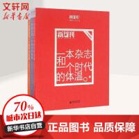 一本杂志和一个时代的体温:《新周刊》二十年精选 《新周刊》杂志社 编