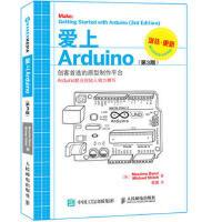 【二手旧书9成新】爱上Arduino 第3版[美]Massimo Banzi Michael Shiloh人民邮电出版