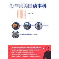 【二手书8成新】怎样到美国读本科 杜芳著 中国青年出版社