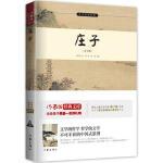 庄子 青少年成长必读书 小书虫读经典 作家出版社 文学的哲学,不可不读的中国式浪漫