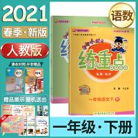 2021春黄冈小状元练重点语文数学一年级下册人教版RJ内含素养抽测卷听说读写训练同步练习册