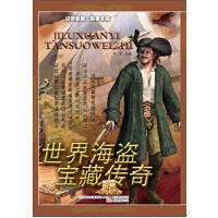 世界海盗、宝藏传奇