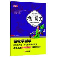 小学生国学经典增广贤文大字注音版