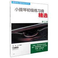 小提琴初级练习曲精选(第三册)-张世祥小提琴教材系列