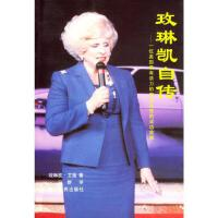 玫琳凯自传:一位美国有活力的商业女性的成功故事 [美]艾施 著,马群 译 浙江人民出版社 9787213017278