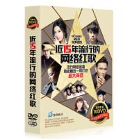 正版汽车载DVD碟片近15年网络流行歌曲高清MV视频DVD音乐光盘非CD