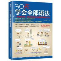 【学英语辅助工具书】 30天学会全部语法 英语语法 江苏科学技术出版社