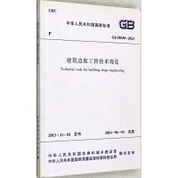 建筑边坡工程技术规范(GB50330-2013)/中华人民共