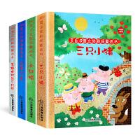 360度立体剧场童话书套装 白雪公主+三只小猪+金发女孩与三只熊+小红帽全套4册 3-6岁儿童立体书3d翻翻书 故事图
