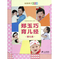 郑玉巧育儿经・婴儿卷(全新修订彩色版)(电子书)
