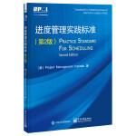 进度管理实践标准(第2版)(团购,请致电400-106-6666转6)
