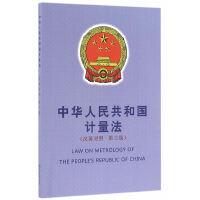 中华人民共和国计量法(汉英对照 第三版)