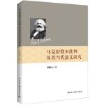马克思资本批判及其当代意义研究