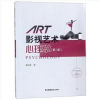 影视艺术心理学(第二版)