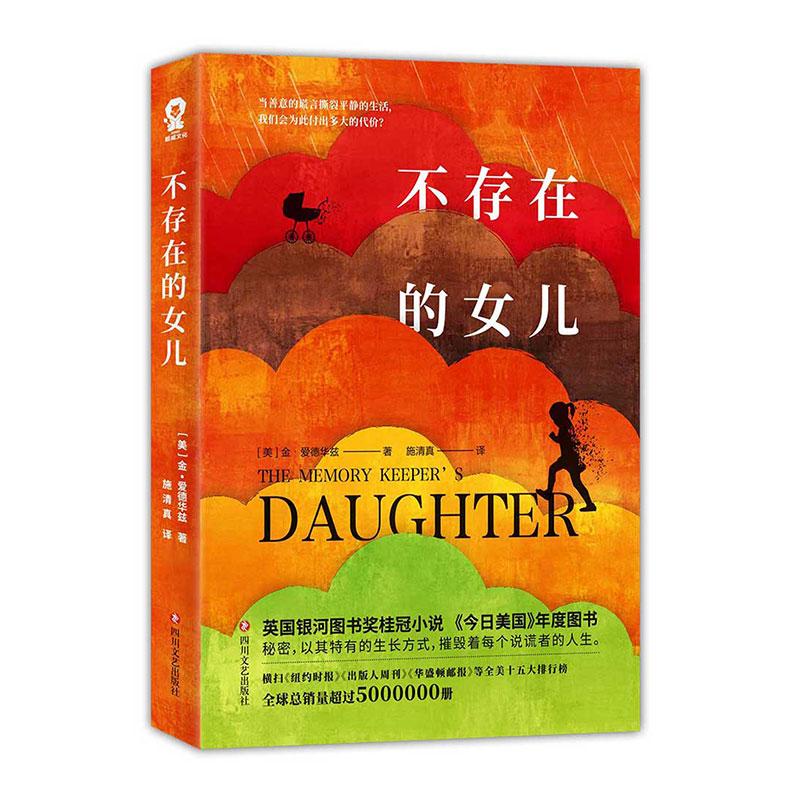 不存在的女儿 继《追风筝的人》《外婆的道歉信》之后,又一部探究爱与人性的温暖之作。英国银河图书奖桂冠小说,《今日美国》年度图书。秘密,以其特有的生长方式,摧毁着每个说谎者的人生。 酷威文化