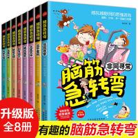 全套8册脑筋急转弯6-12岁儿童小学生智力开发专注力训练幼儿思维游戏书大全集7-8-9-10-11岁益智书籍 一二三四