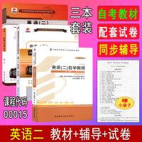 自考0015 00015英语二自考教材+题库辅导+密押试卷 英语(二)自学教程同步训练