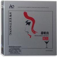 甜歌出美女(2CD) 经典甜歌合辑 汽车音乐 车载CD