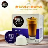 雀巢多趣酷思 NESCAFE Dolce Gusto 摩卡咖啡咖啡胶囊 原装进口