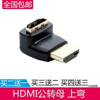 HDMI转接头公转母 弯头直角90度270度 母对母 公对公 高清转接器