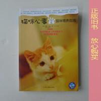 【二手旧书9成新】猫咪心事2:猫咪喂养指南 /[美]雅顿・摩尔 中华工商联合出版社da