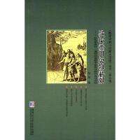 【正版直发】法雷级数 佩捷 编 哈尔滨工业大学出版社