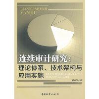 连续审计研究:理论体系、技术架构与应用实施