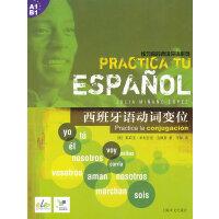 西班牙语动词变位(练习你的西班牙语丛书)