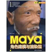 【旧书二手书8成新】Maya角色建模与渲染完全攻略 张晗 清华大学出版社 978730219712