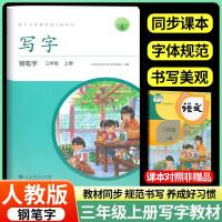 小学生语文写字钢笔字三年级上册写字教材 人民教育出版社 三年级上册语文同步练字帖教辅书 人教部编版三年级上学期