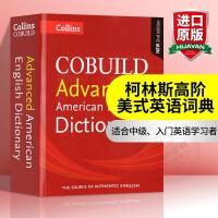 柯林斯高阶美式英语词典 英文原版词典 Collins COBUILD Advanced American English Dictionary 英英字典美语 原版现货 华研原版