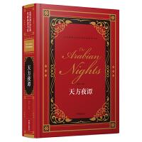 天方夜谭 世界经典文学名著名家典译书系 青少年课外阅读